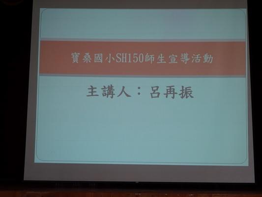 http://w4.loxa.edu.tw/smallwei/school/2014/sh150/DSC004421.jpg